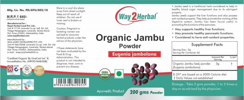 jamun beej powder